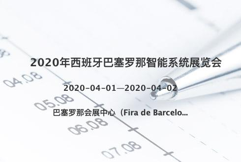 2020年西班牙巴塞罗那智能系统展览会
