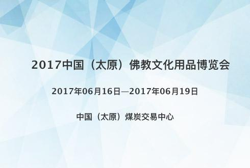 2017中国(太原)佛教文化用品博览会