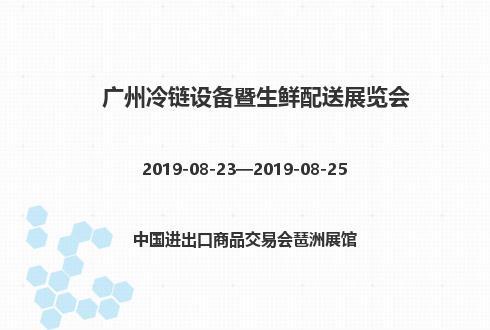 2019年廣州冷鏈設備暨生鮮配送展覽會