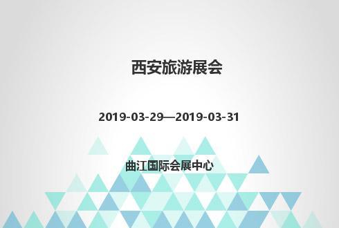 2019年西安旅游展会
