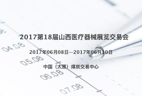 2017第18届山西医疗器械展览交易会