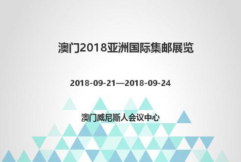 澳门2018亚洲国际集邮展览