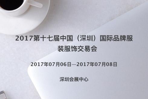 2017第十七届中国(深圳)国际品牌服装服饰交易会