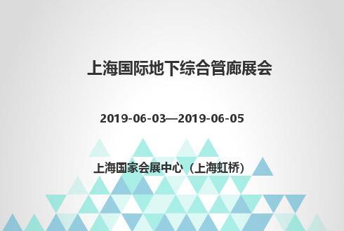 2019年上海国际地下综合管廊展会