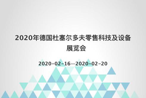 2020年德国杜塞尔多夫零售科技及设备展览会