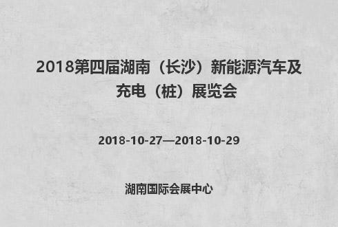 2018第四届湖南(长沙)新能源汽车及充电(桩)展览会