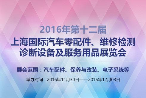 2016年上海国际汽车零配件、维修检测诊断设备及服务用品展览会