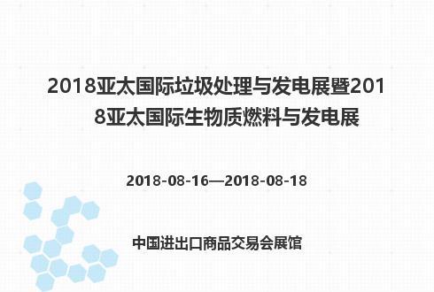 2018亚太国际垃圾处理与发电展暨2018亚太国际生物质燃料与发电展