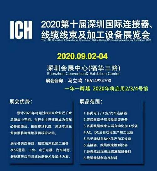 2020年第十届深圳国际连接器、线缆线束暨加工设备展览会