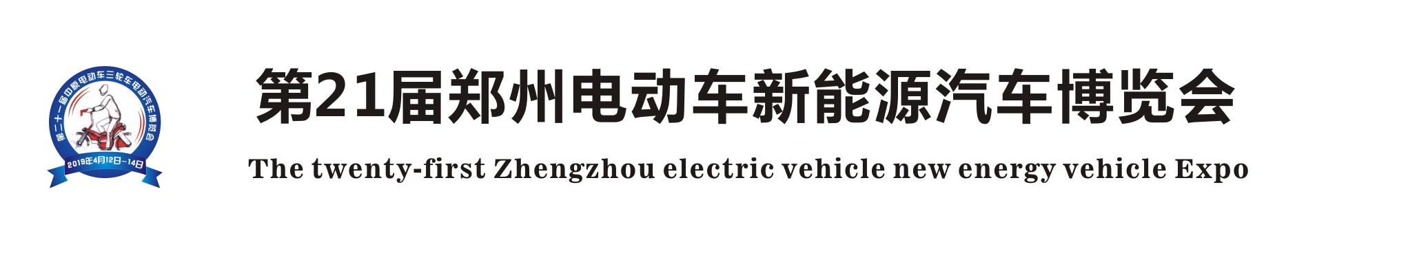 第21届郑州电动车新能源汽车博览会