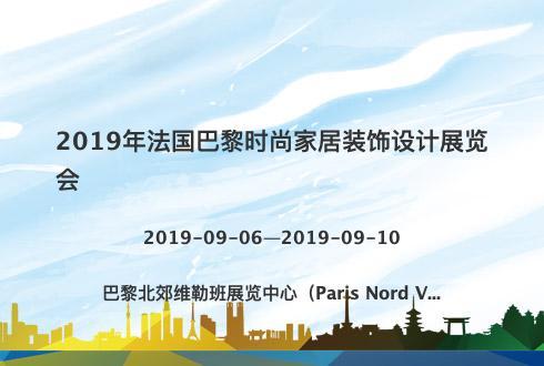2019年法国巴黎时尚家居装饰设计展览会
