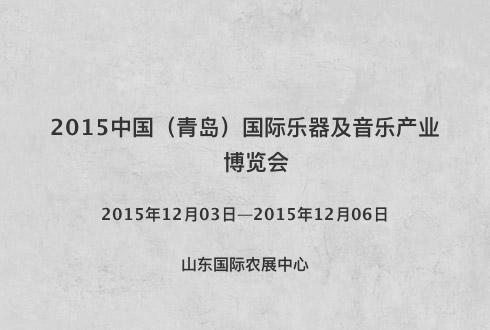 2015中国(青岛)国际乐器及音乐产业博览会