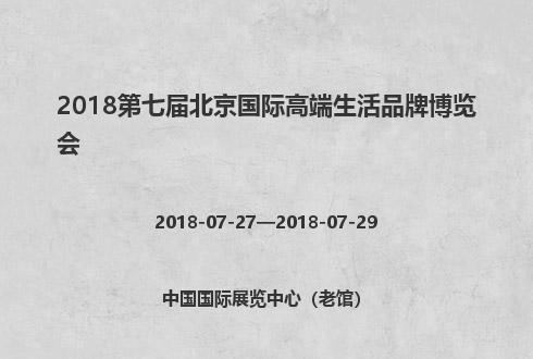 2018第七届北京国际高端生活品牌博览会