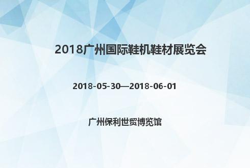 2018广州国际鞋机鞋材展览会