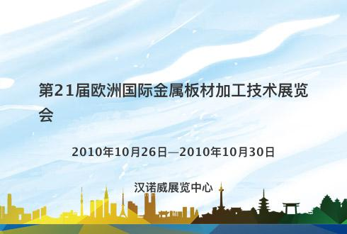 第21届欧洲国际金属板材加工技术展览会