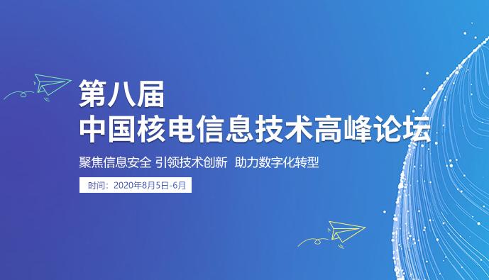 第八届中国核电信息技术高峰论坛