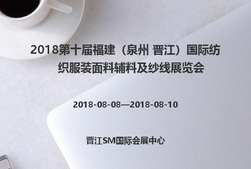 2018第十届福建(泉州 晋江)国际纺织服装面料辅料及纱线展览会