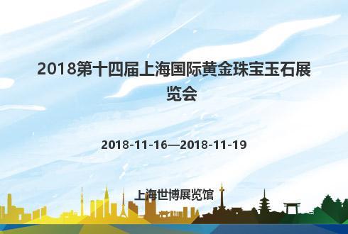 2018第十四届上海国际黄金珠宝玉石展览会