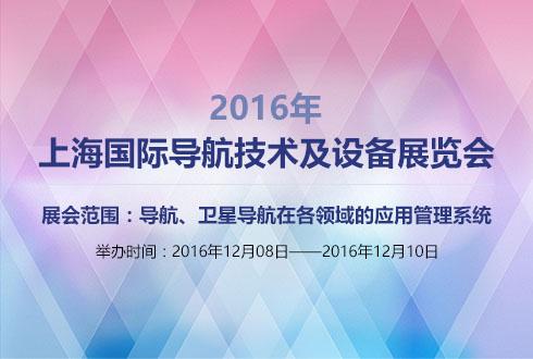 2016年上海国际导航技术及设备展览会