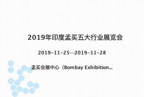 2019年印度孟买五大行业展览会