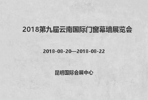 2018第九届云南国际门窗幕墙展览会