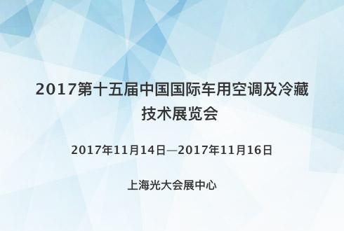 2017第十五届中国国际车用空调及冷藏技术展览会