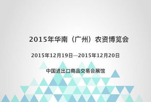 2015年华南(广州)农资博览会