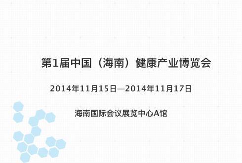 第1届中国(海南)健康产业博览会