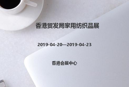 2019年香港贸发局家用纺织品展