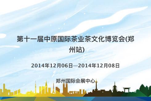 第十一届中原国际茶业茶文化博览会(郑州站)