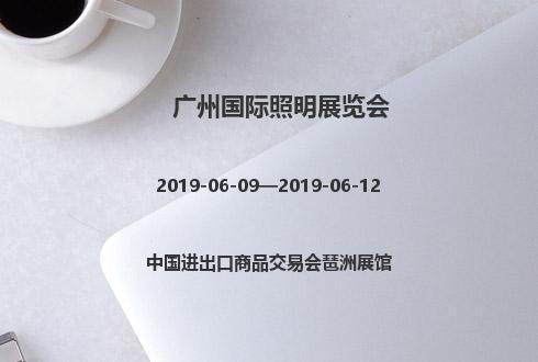 2019年廣州國際照明展覽會