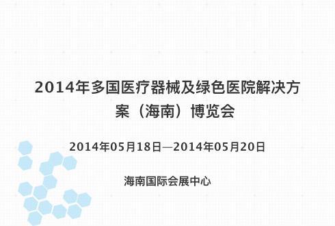 2014年多国医疗器械及绿色医院解决方案(海南)博览会