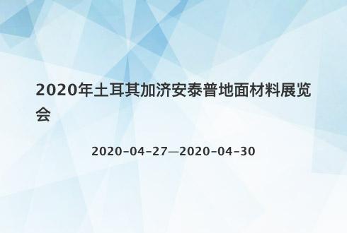 2020年土耳其加济安泰普地面材料展览会
