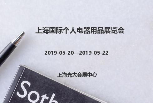 2019年上海国际个人电器用品展览会