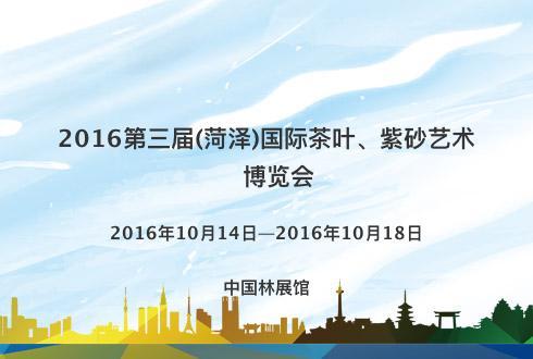 2016第三届(菏泽)国际茶叶、紫砂艺术博览会
