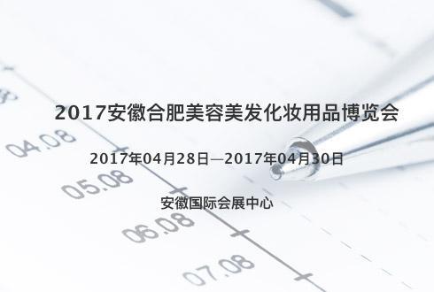 2017安徽合肥美容美发化妆用品博览会