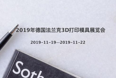 2019年德国法兰克3D打印模具展览会