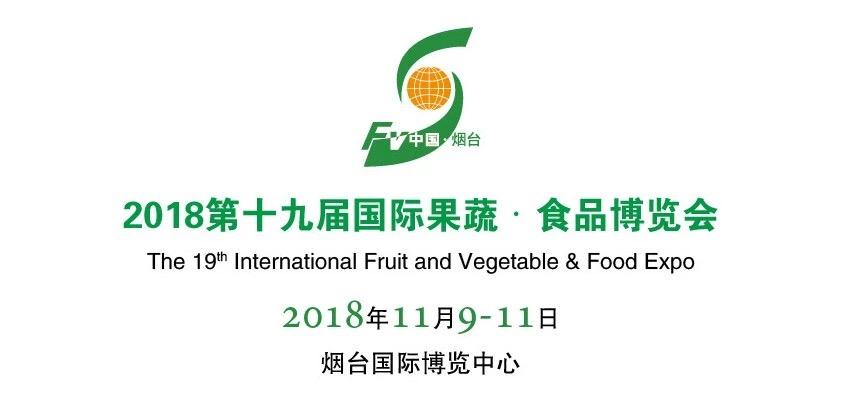 2018第十九届烟台国际果蔬博览会