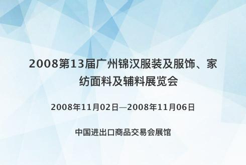 2008第13届广州锦汉服装及服饰、家纺面料及辅料展览会