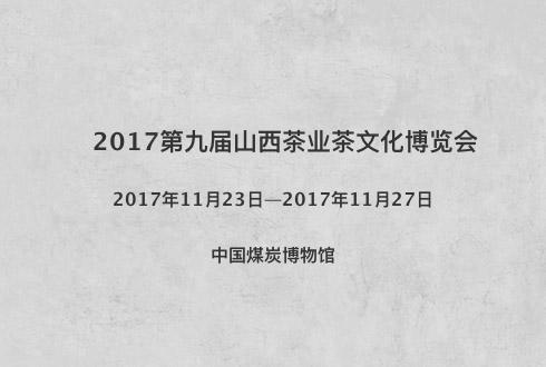 2017第九届山西茶业茶文化博览会