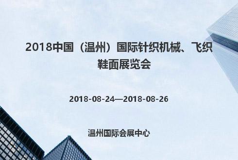 2018中国(温州)国际针织机械、飞织鞋面展览会