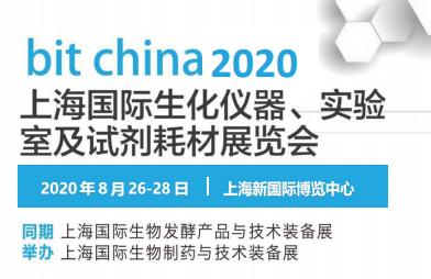 2020上海國際生化儀器、實驗室裝備及試劑耗材展覽會