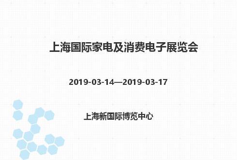 2019年上海国际家电及消费电子展览会