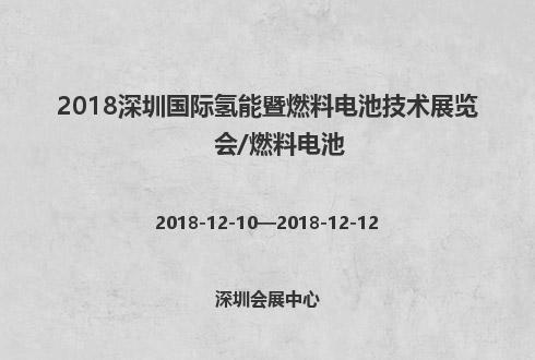 2018深圳國際氫能暨燃料電池技術展覽會/燃料電池
