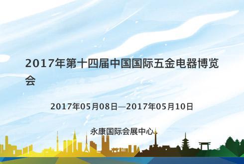 2017年第十四届中国国际五金电器博览会