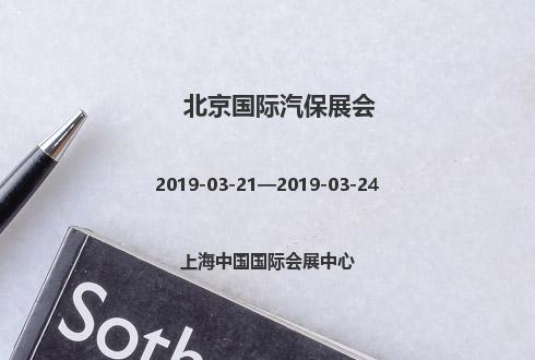 2019年北京国际汽保展会