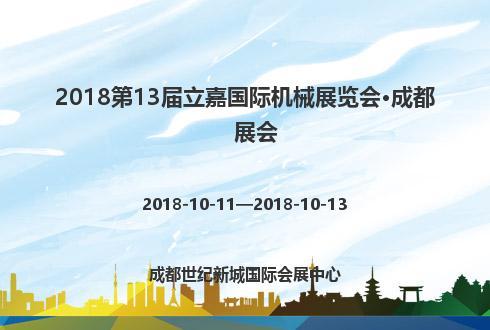 2018第13届立嘉国际机械展览会·成都展会