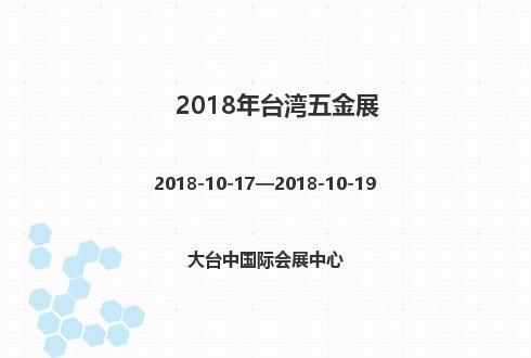 2018年台湾五金展