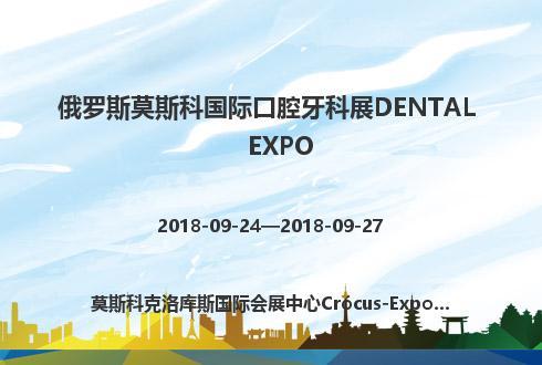 俄罗斯莫斯科国际口腔牙科展DENTAL EXPO