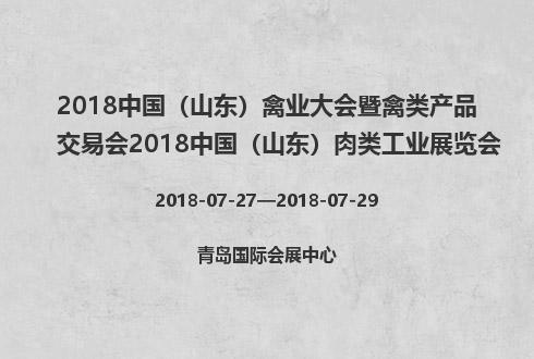 2018中国(山东)禽业大会暨禽类产品交易会2018中国(山东)肉类工业展览会